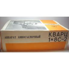 Аппарат киносъемочный Кварц 1х8С-2