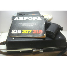 Аппарат киносъемочный Аврора 219